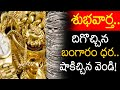 Gold Price Today In Indai | Gold Rate 12-01-2021 | #GoldPrice | Gold Rate In Hyderabad | TopTeluguTV