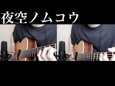 夜空ノムコウ(Acoustic Guitar)