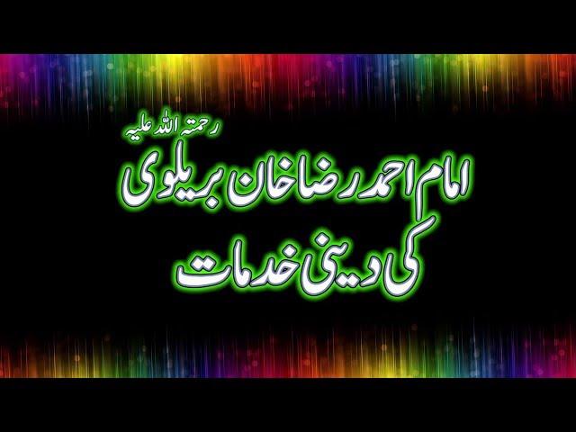 IMAM AHMED RAZA KHAN ISLAMIC SERVICES امام احمد رضا خان بریلوی کی دینی خدمات