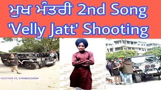 mukh mantri New song Velly Jatt Shooting | Chandigarh | devil | latest ਮੁੱਖ ਮੰਤਰੀ song video 2019