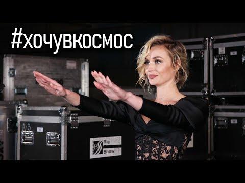 Полина Гагарина проходит проверку накосмо-пригодность ивыполняет пробу Ромберга