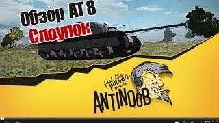 AT 8 Обзор [Слоупок] World of Tanks (wot)