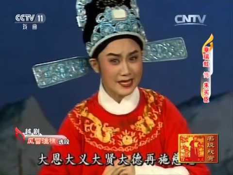 越剧《风雪渔樵》《梁祝》《梅龙镇》选段   【名段欣赏 20160305】