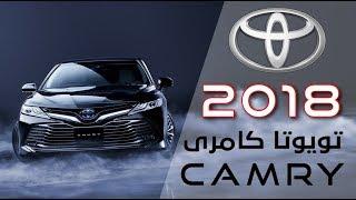 شاهد تويوتا كامري 2018 الجديدة كليا Toyota Camry     -