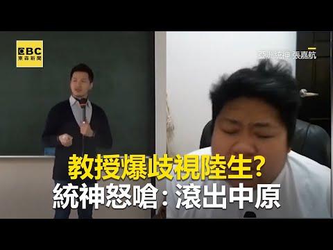 教授爆歧視陸生?統神怒嗆:滾出中原