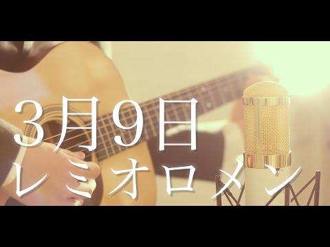 3月9日 / レミオロメン (cover)