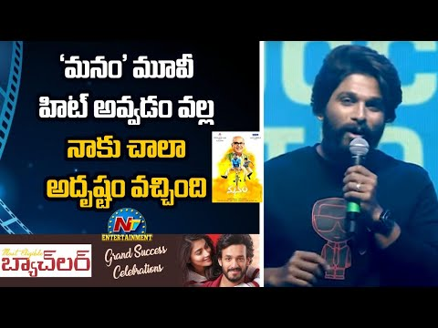 Attended success celebrations of Most Eligible Bachelor only for Akhil: Allu Arjun