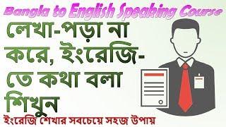 ইংরাজিতে অনর্গল কথা বলুন এই একটি স্টেপস শিখে || Learn to Speak English Fluently in Bangla