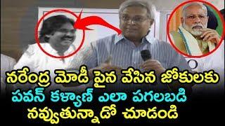 Undavali Arun Kumar Funny Comments On Pawan kalyan | మోడీ పైన వేసిన జోకులకు పవన్ ఎలా నవ్వుతున్నాడో