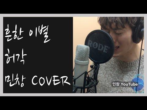 Huh Gak - Empty words Cover By Minchang (흔한 이별 - 허각) 민창 KPOP 커버