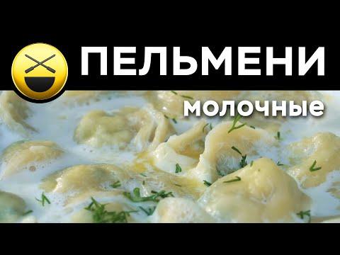 Пельмени в молоке, с творогом, зеленым луком, укропом. Сталик Ханкишиев представляет Фатиму из Чечни