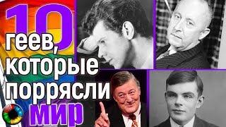 10 геев, которые потрясли мир! #гей #политик #ЛГБТ #гомосексуал