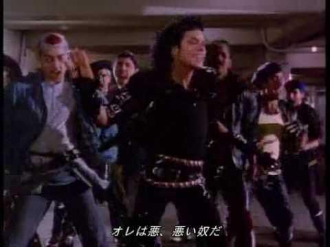 マイケル・ジャクソン - Bad (日本語字幕版)