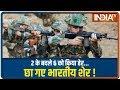 तंगधार का बदला लिया भारत ने, 6 आतंकी किए ढेर