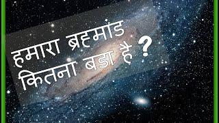 हमारा ब्रह्मांड कितना बडा है ? | How Big is Our Universe in Hindi