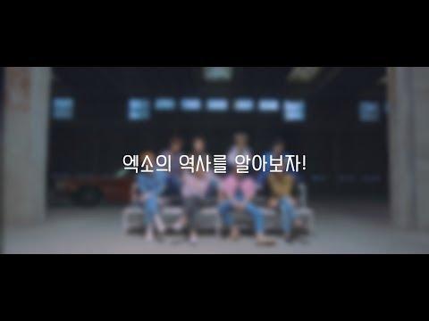 EXO의 역사를 알아보자!