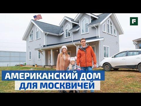 Американская мечта в Подмосковье: обзор двухэтажного дома из сип-панелей // FORUMHOUSE