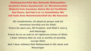 Salah Islamic Prayer Translation With Audio - YouTube