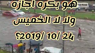 بكره اجازه ف المدارس والجامعات ولا لا الخميس 24/10/2019 ...