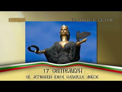 17.09. - Св. мъчници Вяра, Надежда и Любов и тяхната майка София