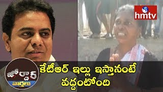 Watch: KTR's reaction, woman refuses double bedroom house ..