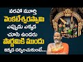 Varaha Murthy Venkateswara Swamy Temple Inauguration Invitation | Tirupati Murthy Avadhani | TSW