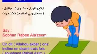 Ta3lim salat | تعليم الصلاة -