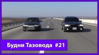 Будни Тазовода #21: Гонка с W202 С43 AMG