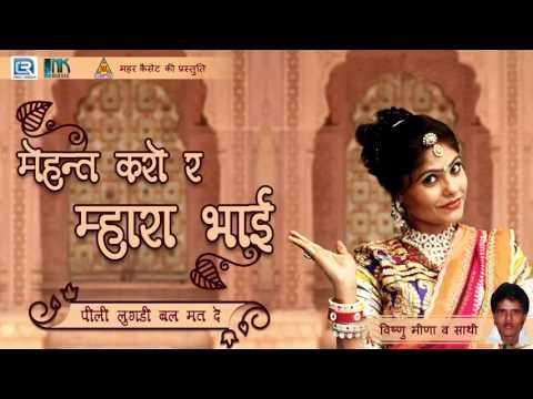 मेहनत करो रे म्हारा भाई - Rajasthani Meenawati Video   Vishnu Meena & Party   N.K Music & Studio
