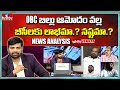 OBC బిల్లు ఆమోదం వల్ల బీసీలకు లాభమా.? నష్టమా.? : OBC Bill   News Analysis with Venkat   hmtv