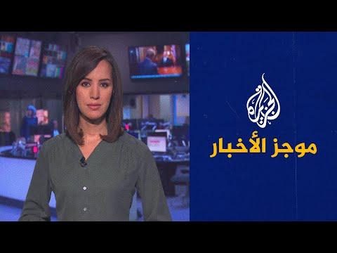 موجز الأخبار - التاسعة صباحا 24/09/2021