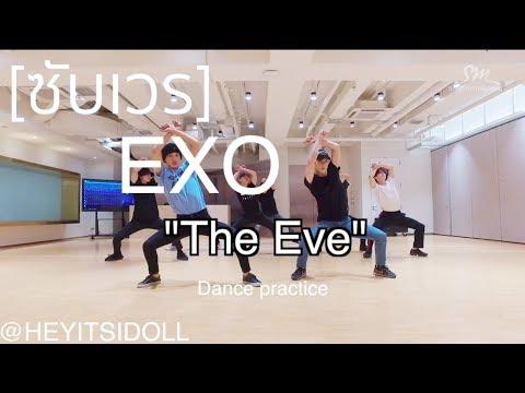 [ซับเวร] เวรมากๆ EXO