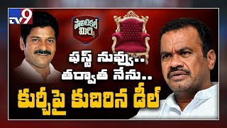 Political Mirchi: America Agreement Between Komatireddy an..