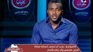 برنامج ملعب الشاطر - كاسونجو يختار افضل مهاجم فى الدورى المصري ...