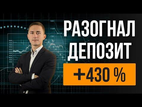Результаты разгона депозита за неделю   Трейдер Дмитрий Ларин   Академия Форекса