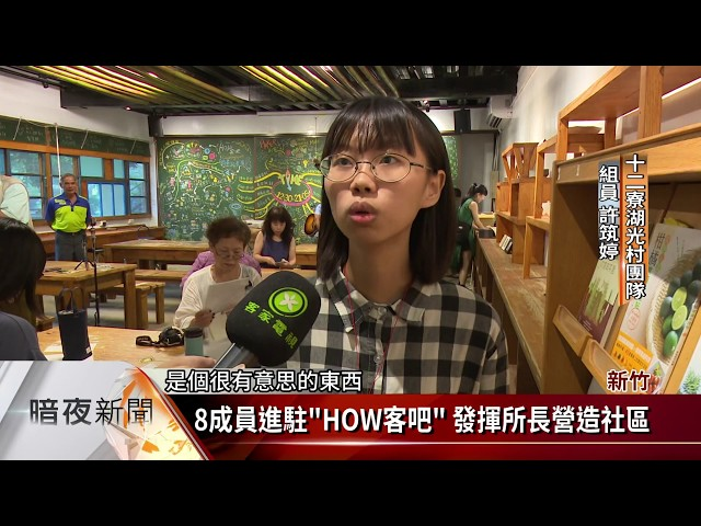 峨眉「HOW客吧」計畫 打造在地青創平台
