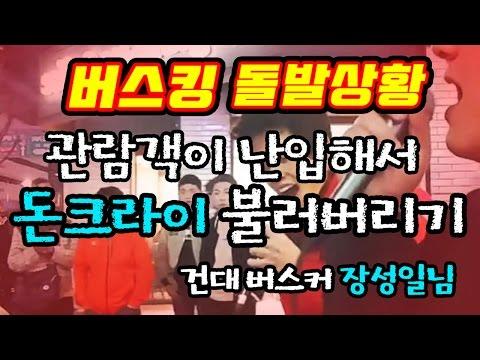 [투깝스] 더크로스 - don't cry 버스킹 중 고음 지리는 시청자 난입 사건!! 버스킹 레전드(창현 부사관)