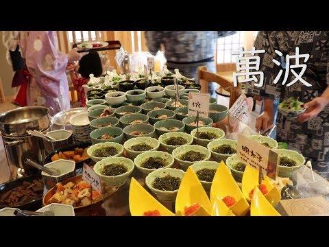 萬波 MANPA RESORT 朝食 Travel Japan うろうろ和歌山 和歌浦