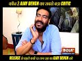 Ajay Devgn opens about his biggest critic  - 02:28 min - News - Video