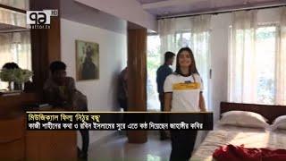 বিগ বাজেটের মিউজিক ভিডিও নিঠুর বন্ধু | বুলবুল আহমেদ জয় | Anondojog | Entertainment News | Ekattor TV
