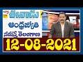 Today News Paper Main Headlines | 12th August 2021 | TV5 News Digital
