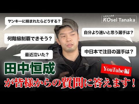 田中恒成が皆様からの質問に答えます!YouTube編