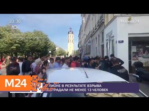 В Лионе в результате взрыва пострадали не менее 13 человек - Москва 24 photo