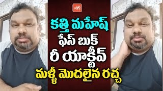 Kathi sincere Advice to Pawan to stop JSP become KSP..