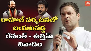 Rahul Tour: Revanth speech ignites Controversy in T-Cong..
