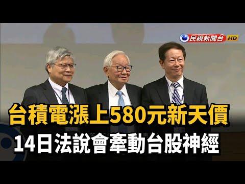台積電漲上580元新天價 14日法說會牽動台股神經-民視新聞
