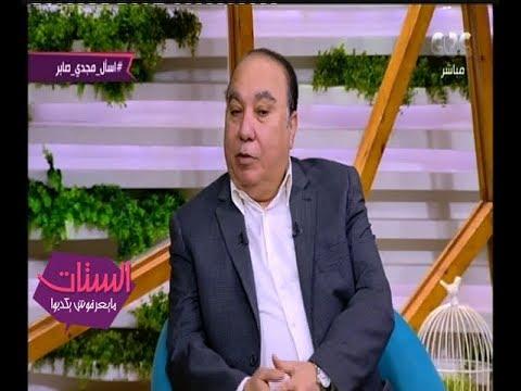 الستات مايعرفوش يكدبوا| الكاتب مجدي صابر يتحدث عن المسلسل الذي تنبأ بسقوط الرئيس مبارك