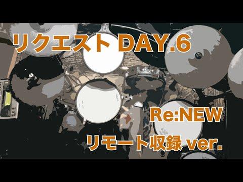 【リクエストDAY6】Re:NEW【kasumiのリモートライブ】