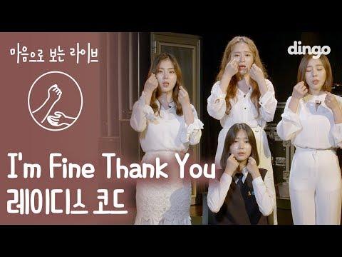 레이디스 코드 故 리세, 은비 4주기 추모곡 - I'm Fine Thank you [마음으로 보는 라이브 / 4K / 거울 모드] 수어/수화 sign language Live
