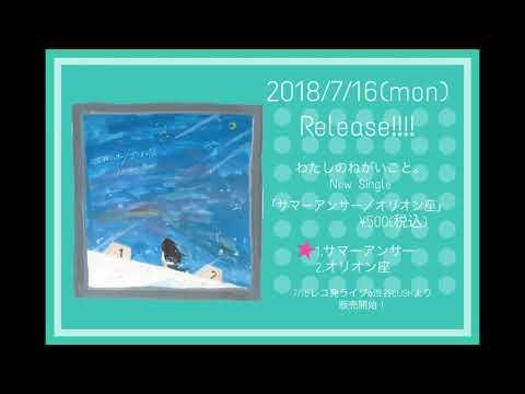 「サマーアンサー/オリオン座」トレーラームービー